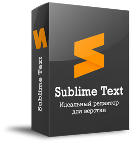 Sublime Text для Windows Vista